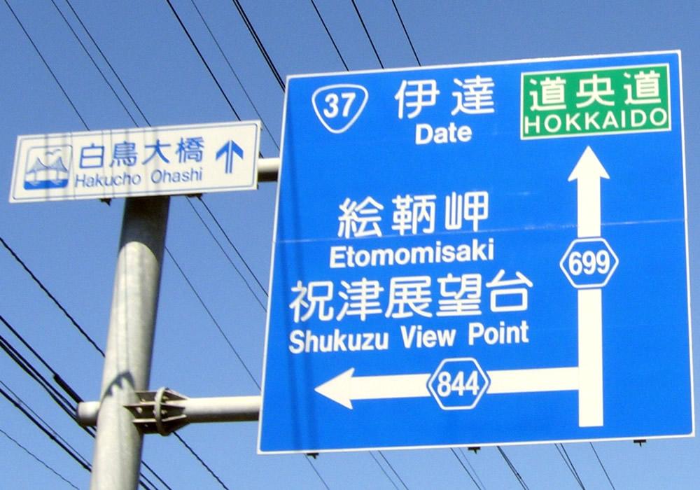 祝津の道路標識